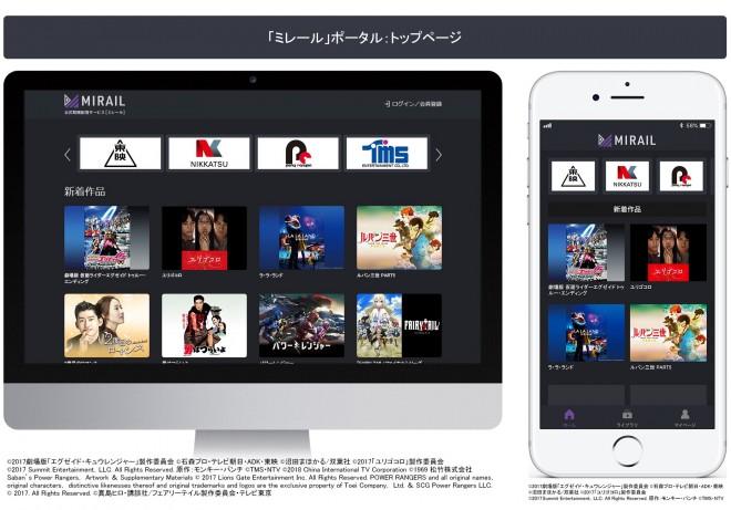コンテンツホルダー直営の動画配信サービス「MIRAIL」/ビデオマーケット2019年4月16日プレスリリースより