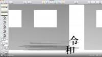 """Keynoteの限界突破?資料作成ソフトで作る""""元号ネタ""""アニメにSNS騒然"""