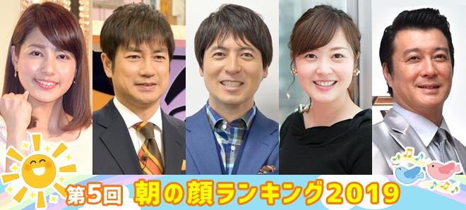 """第5回""""朝の顔""""ランキング2019"""