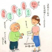 認知症の義父との生活を描く漫画に反響「介護の不安をユーモアでほぐしたい」