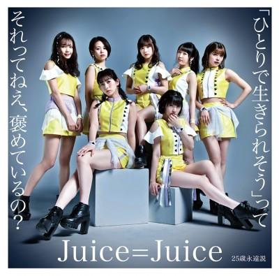 Juice = Juiceのシングル「「ひとりで生きられそう」って それってねえ、褒めているの?/ 25 歳永遠説」