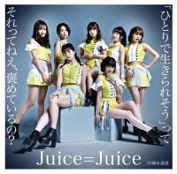 【Creators Search】Juice=Juiceの楽曲で注目の山崎あおい 女性の切実な本音をポップに昇華