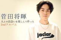 菅田将暉、あいみょんたちとの出会いから広げた表現の幅 2ndアルバムは「人との出会いを楽しんで作った」