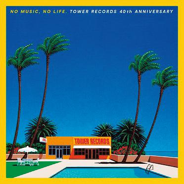『NO MUSIC, NO LIFE.TOWER RECORDS 40th ANNIVERSARY』