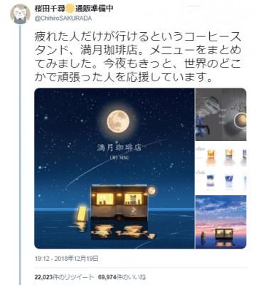 桜田さんのTwitterアカウントより