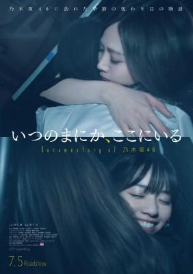 『いつのまにか、ここにいる Documentary of 乃木坂46』ポスター画像