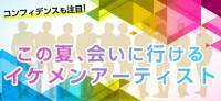 この夏、会いに行ける! 注目イケメンアーティスト!! 【イベントカレンダー付】