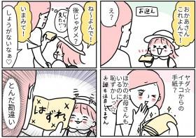 """お手紙ブームの5歳娘、予想外の内容にニヤニヤ 姉弟の日常を描く""""親バカ目線""""の育児漫画"""