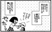 """""""学校に行けなくなった息子""""を漫画に描く、同じ悩みを持つ方に「ひとりじゃない」"""