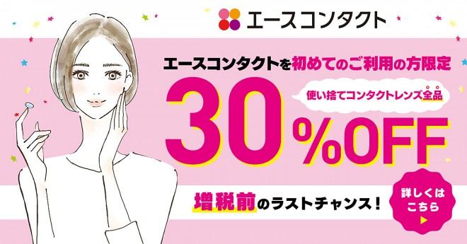 エースコンタクト限定30%OFFキャンペーン