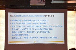 ジャスミーが示す「IoT × ブロックチェーン×データデモクラシー」の可能性