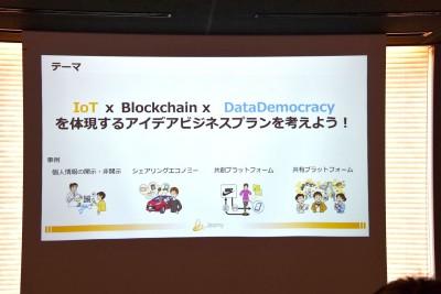「Jasmy IDEATHON vol.01」のテーマ「IoT × ブロックチェーン×データデモクラシーを体現するサービスアイデアを考えよう!」