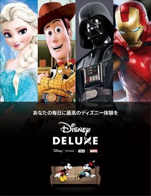 ディズニー公式エンタテインメントサービス「Disney DELUXE」(C)Disney