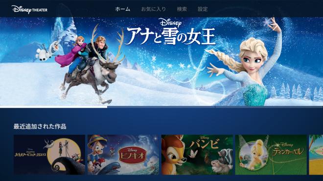 「Disney DELUXE」(C)Disney