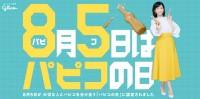 """8月5日は「パピコの日」、大切な人と""""はんぶんこ""""したくなる『#パピるドラマ』本日公開"""