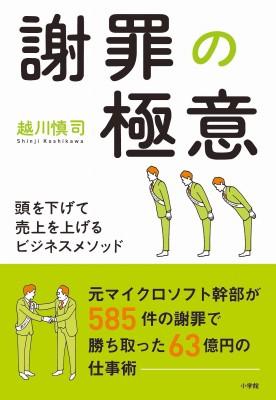 越川慎司『謝罪の極意  頭を下げて売上を上げるビジネスメソッド』(小学館)