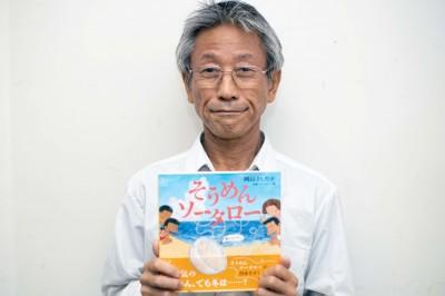 著者の岡田よしたか先生