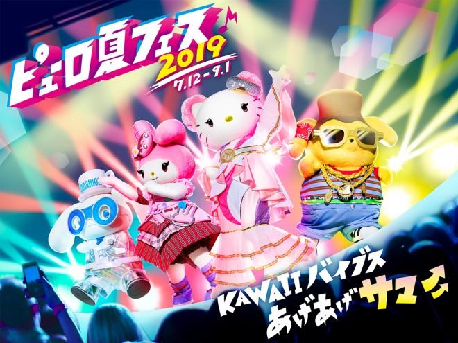 『ピューロ夏フェス2019』(C)2019 SANRIO CO.,LTD.