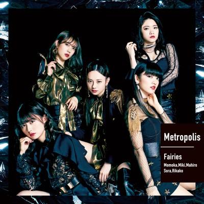 フェアリーズのシングル「Metropolis 〜メトロポリス〜」