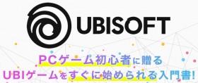 【PR】PCゲーム初心者に贈る、UBISOFTのゲームをすぐに始められる入門書!