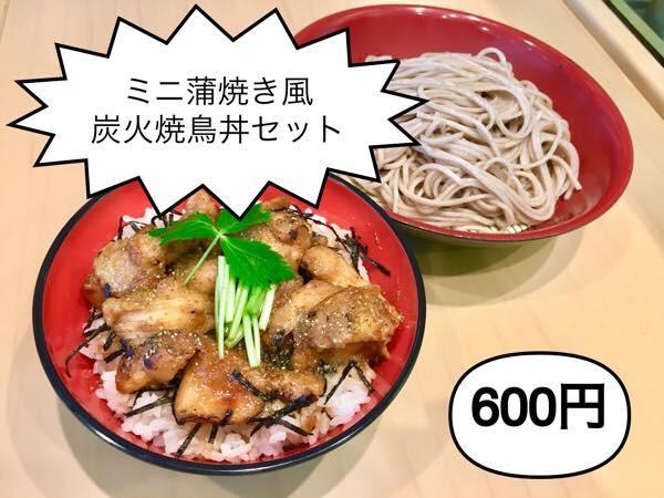 「ミニ蒲焼き風 炭火焼鳥丼セット」(600円)鰻の蒲焼タレを使用し、山椒をきかせる事によって 「うな丼を食べている様な気持ち」になれる一品