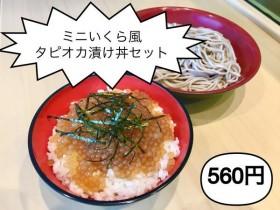 """ついにここまで…""""タピオカ漬け丼""""爆誕、富士そばでタピ活のワケ「なんとなく漬けたくなった」"""