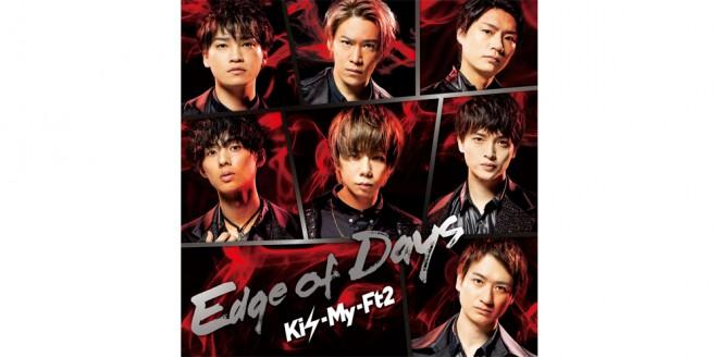 Kis-My-Ft2「Edge of Days」ジャケット写真(初回盤A)