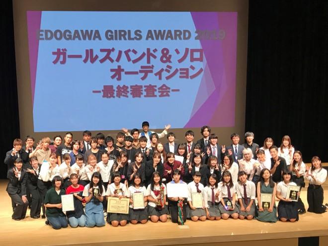 『EDOGAWA GIRLS AWARD ガールズバンド&ソロオーディション』ファイナリストと審査員、イベント運営を担った江戸川大学 社会学部 経営社会学科 音楽ビジネスコースの学生たち