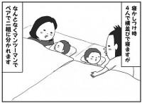 男目線で描く双子男児の笑える成長記、パパとママどっちと寝る問題の結末は…
