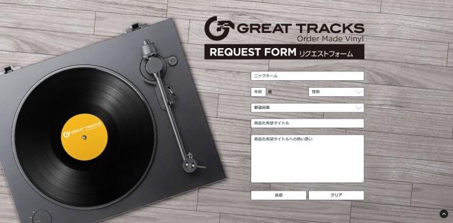 『GREAT TRACKS』サイト内のリクエストフォーム