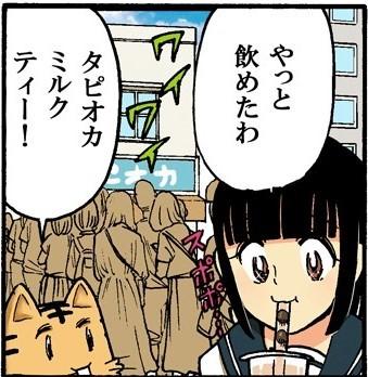 時事ネタを取り入れSNSで反響を得ている、漫画『日ペンの美子ちゃん』(画像提供:学文社)