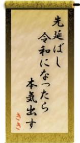 『令和川柳』入賞作品