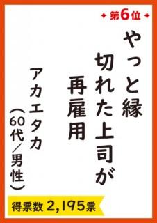 第32回『サラリーマン川柳』入選作品