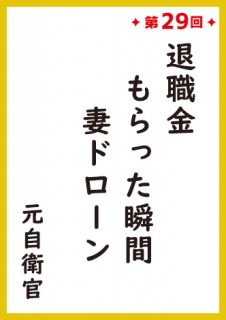 第29回『サラリーマン川柳』1位作品