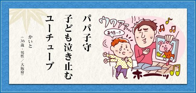 第2回「オリックス 働くパパママ川柳」入賞作品