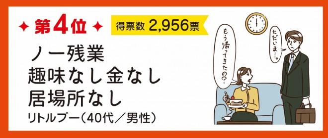 第32回『サラリーマン川柳コンテスト』入選作