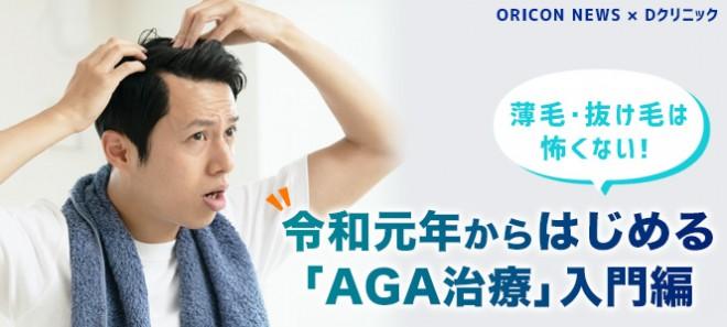 令和元年からはじめる「AGA 治療」入門編 東京Dクリニック メンズ