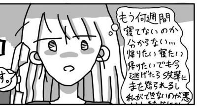 「広告代理店で受けたパワハラの話」の一コマ(画像提供:広告女子ぱすたさん)