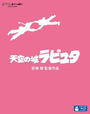 (C)1986 Studio Ghibli