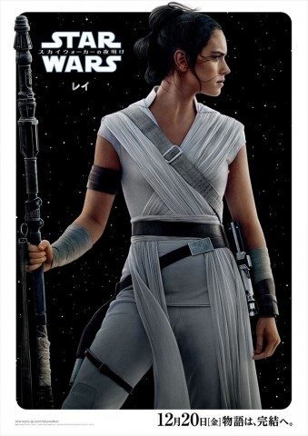 (C)2019 ILM and Lucasfilm Ltd. All Rights Reserved.