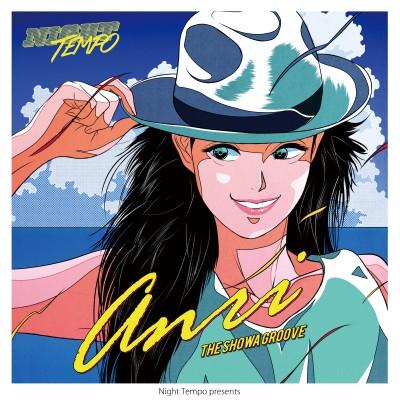 「Remember Summer Days」など4曲が収録されたオフィシャル・リエディット企画アルバム『杏里?Night Tempo presents ザ・昭和グルーヴ』
