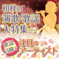 初秋の演歌・歌謡大特集Part1〜歌謡目線で注目のアーティスト