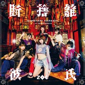 【upcoming】大森靖子率いるZOCなど、10/21付週間ランキング『ORICON MUSIC』編集部注目の6作