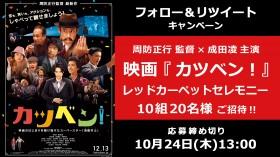 映画『カツベン!』レッドカーペットセレモニー