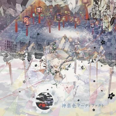 アルバム『神楽色アーティファクト』(10月16日発売)通常盤のジャケット写真