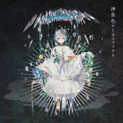 アルバム『神楽色アーティファクト』(10月16日発売)初回限定盤Aのジャケット写真