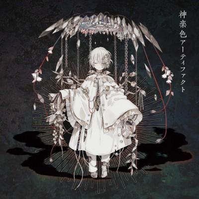 アルバム『神楽色アーティファクト』(10月16日発売)初回限定盤Bのジャケット写真