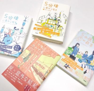 学研プラスより出版の児童書「5分後に意外な結末」シリーズ(C)oricon ME inc.