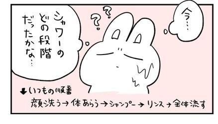 「疲れているときのシャワー」のひとコマ(画像提供:倉田けいさん)