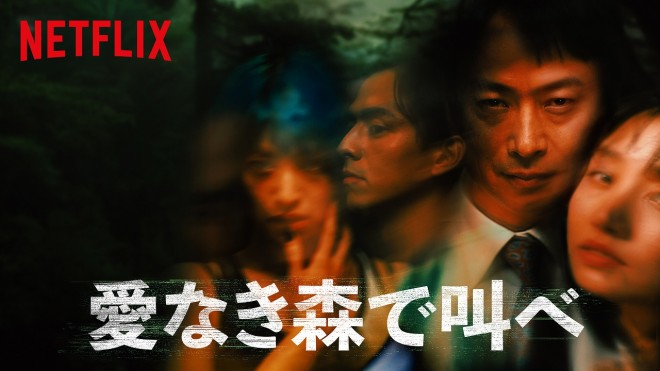 Netflix映画『愛なき森で叫べ』全世界独占配信中